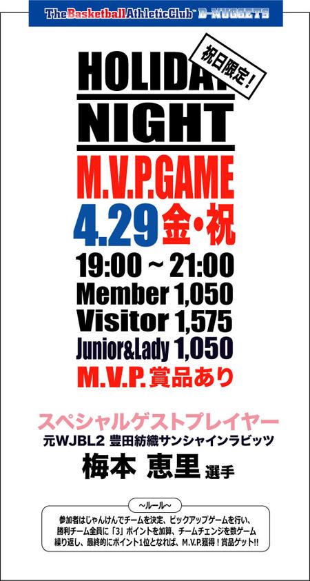 M.V.P.GAME2011429.jpg