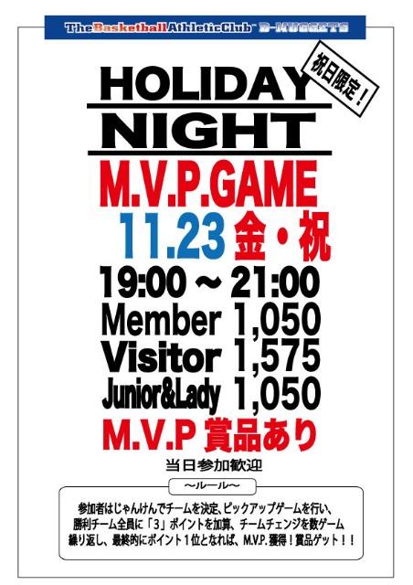 M.V.P.GAME2012.11.23.jpg