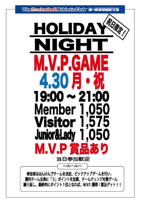 M.V.P.GAME2012.4.30.jpg