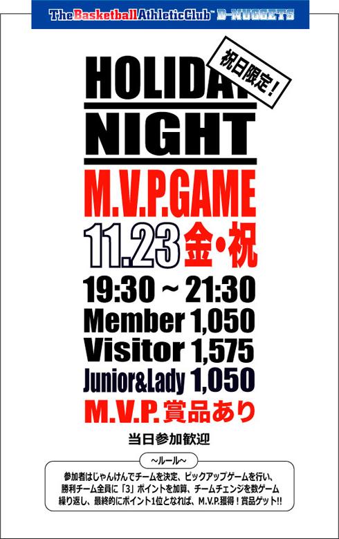 M.V.P.GAME20121123.jpg