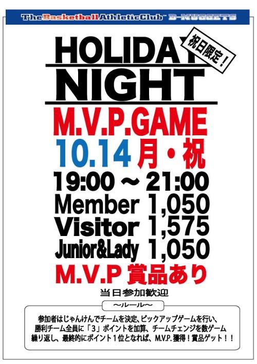 M.V.P.GAME2013.10.14.jpg