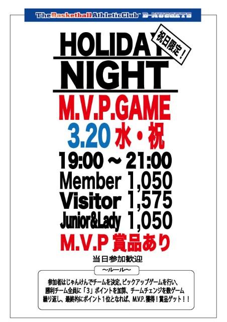 M.V.P.GAME2013.3.20.jpg