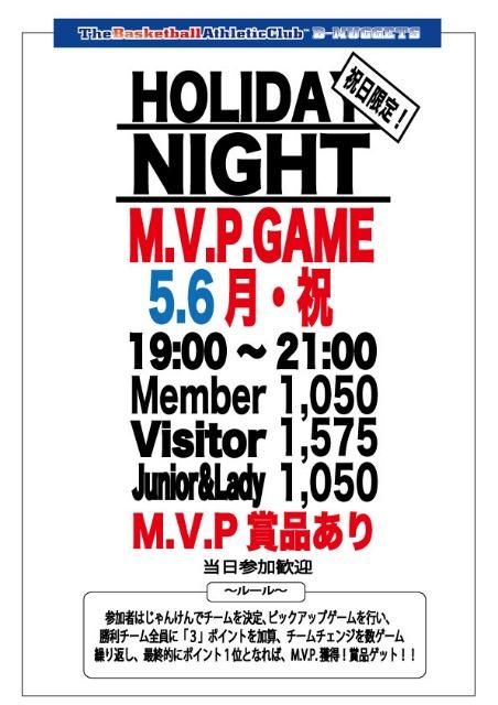 M.V.P.GAME2013.5.6.jpg