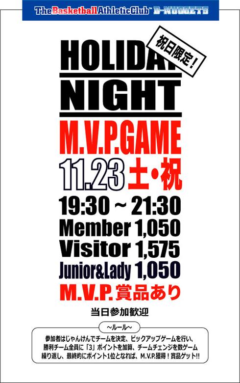 M.V.P.GAME20131123_HP.jpg