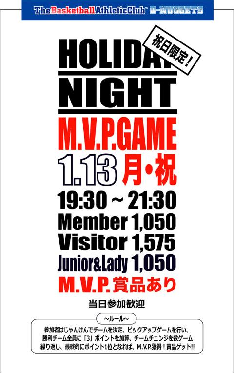 M.V.P.GAME2013113.jpg