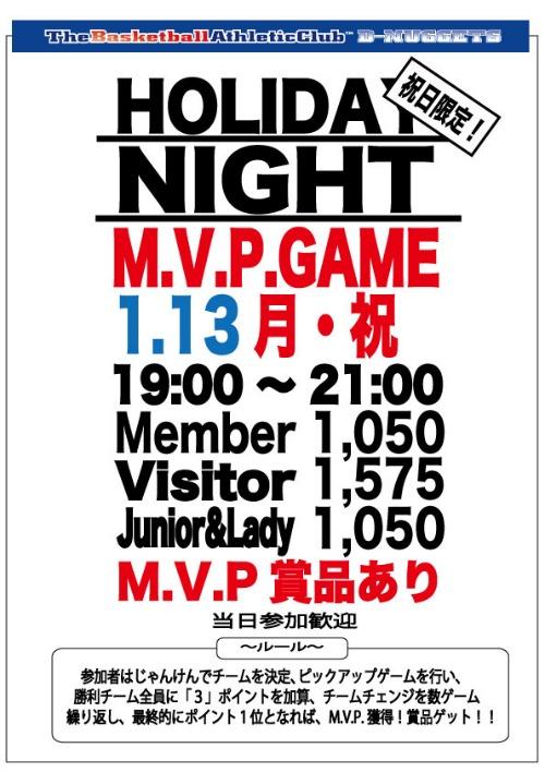 M.V.P.GAME2014.1.13.jpg