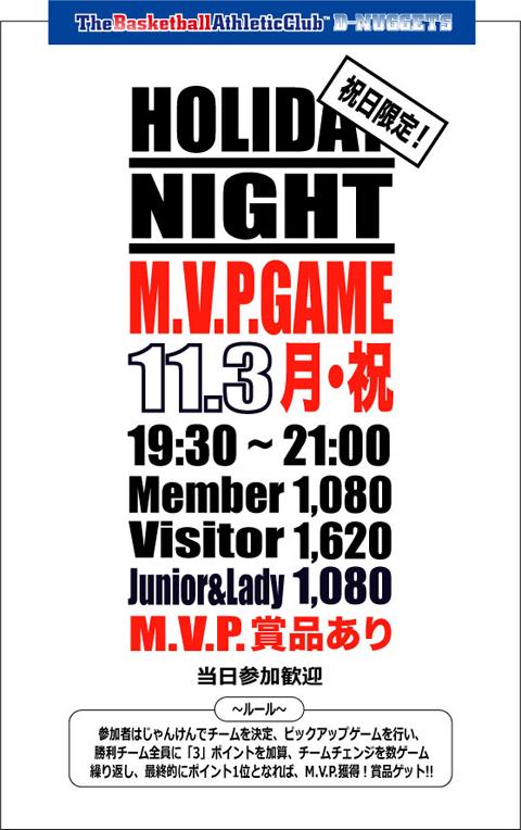 M.V.P.GAME2014113_HP.jpg