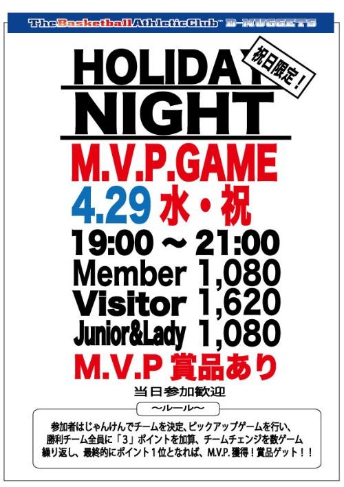 M.V.P.GAME2015.4.29.jpg