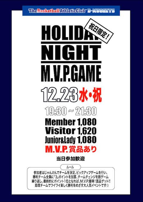 M.V.P.GAME20151223_HP.jpg