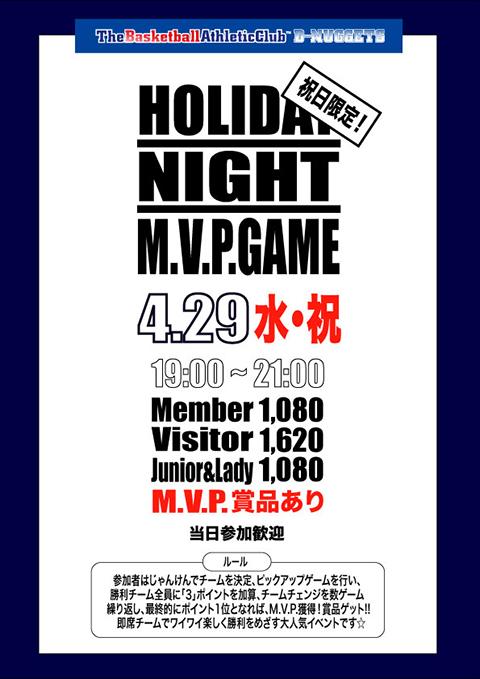 M.V.P.GAME20154.jpg