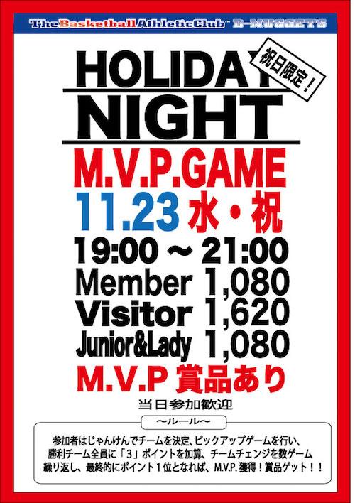 M.V.P.GAME2016.11.23.jpg