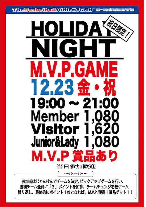 M.V.P.GAME2016.12.23.jpg