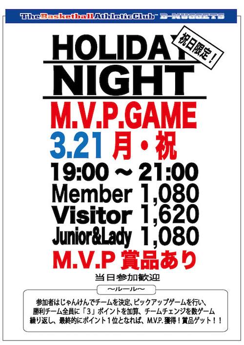M.V.P.GAME2016.3.21.jpg