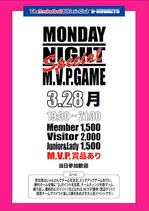 M.V.P.GAME2016328_HPc.jpg