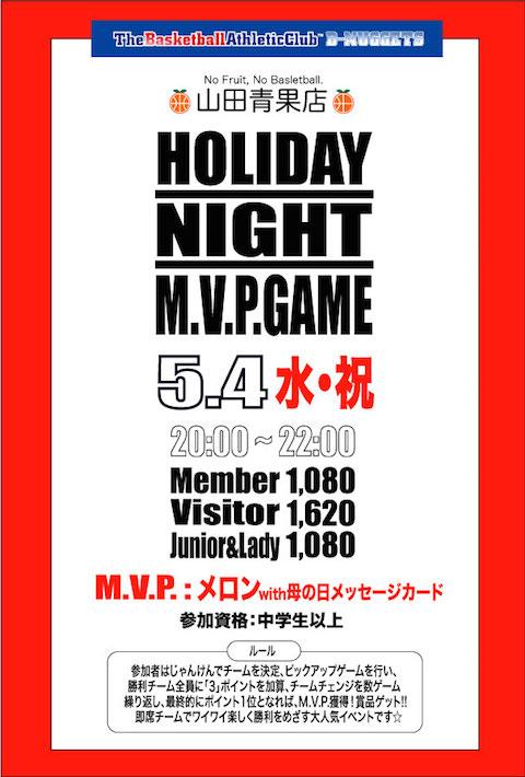 M.V.P.GAME201654.jpg