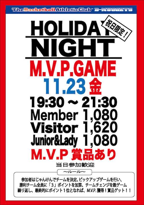 M.V.P.GAME2018.11.23_01.jpg