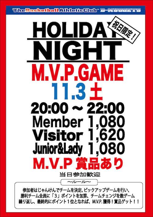 M.V.P.GAME2018.11.3.jpg