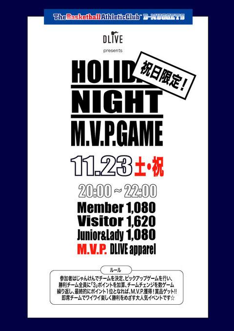 M.V.P.GAME20191123.jpg