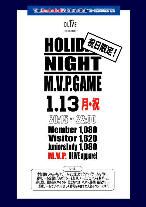 M.V.P.GAME2020113.jpg