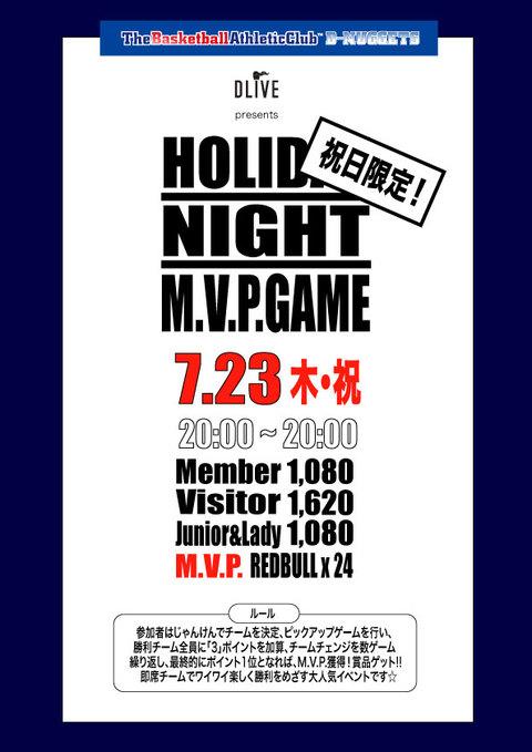 M.V.P.GAME2020723.jpg
