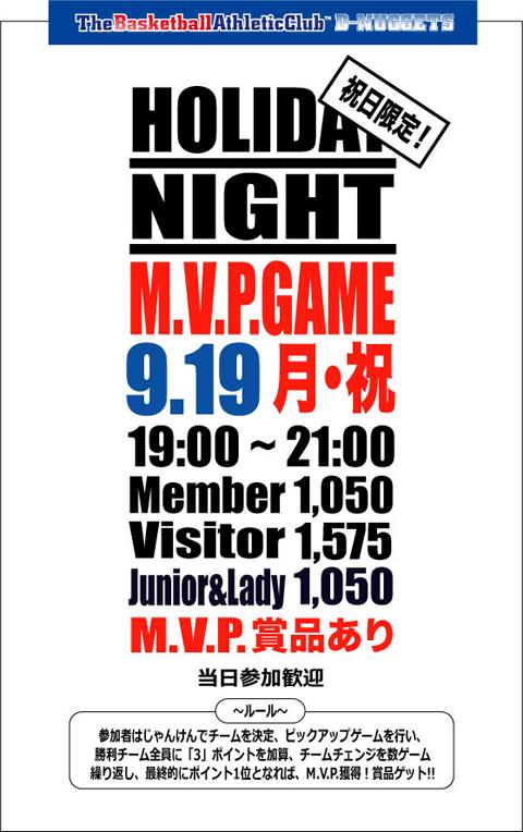 M.V.P.GAME9232011.jpg