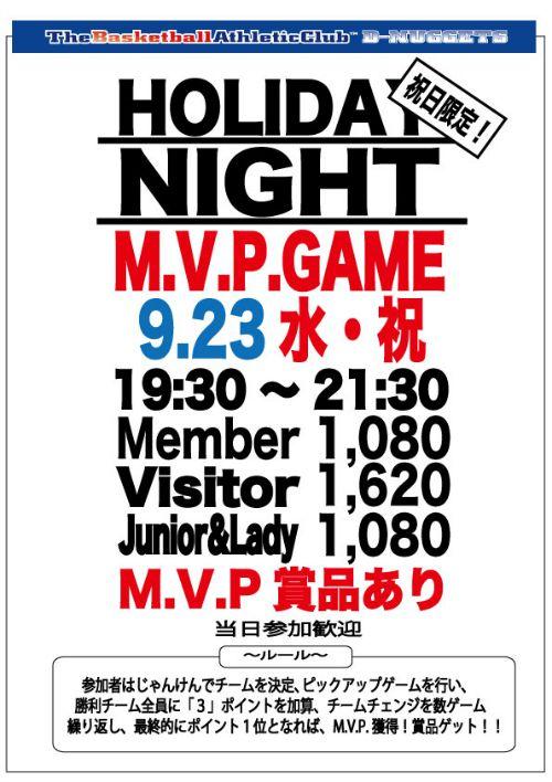 M.V.P.GAME_2015.9.27.jpg