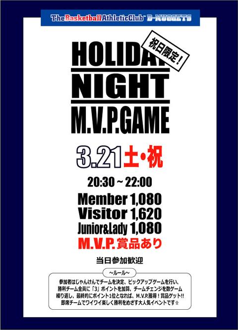 M.V.P.GAME_HP20153.jpg