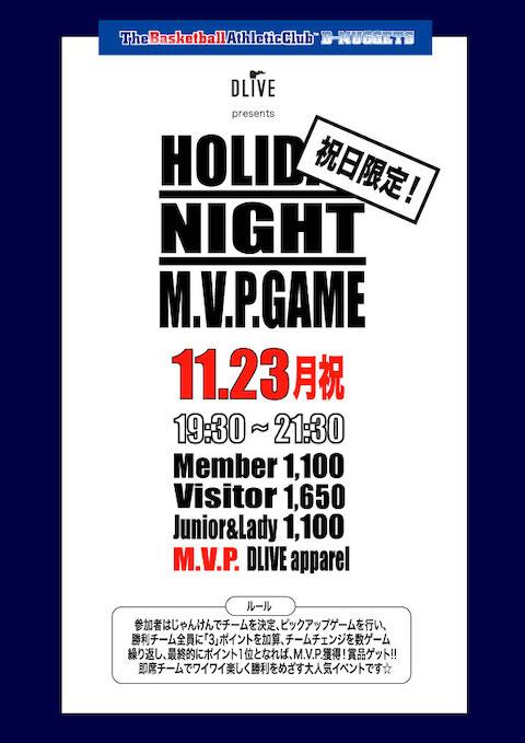 M.V.P.GAME_HP20201123.jpg