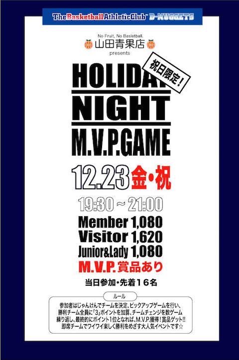 M.V.P.GAME_yamada.jpg