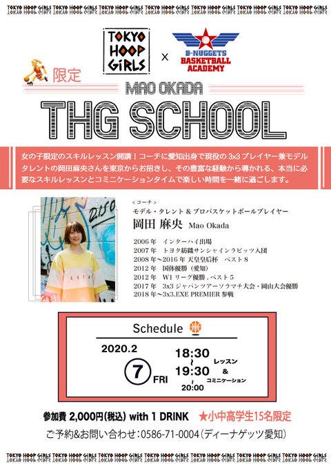 MAO_THGschool.jpg