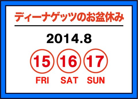 OBON2014.jpg