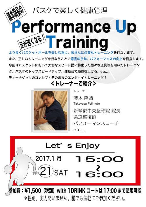 Performance-Up-Training2017.1.jpg