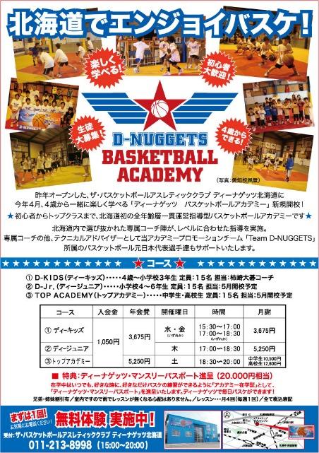 academy%E5%8C%97%E6%B5%B7%E9%81%93%E7%89%88a.jpg