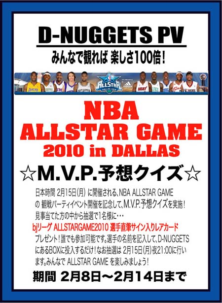allstar20101.jpg