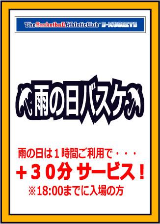 event_rain.jpg
