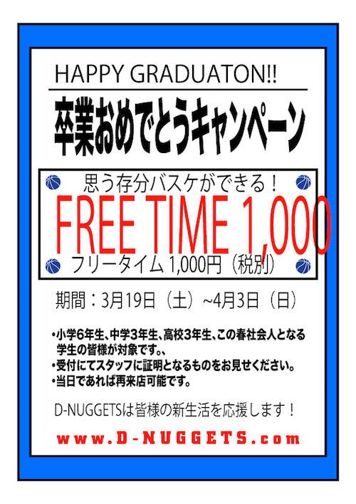 freetime1000_01.jpg