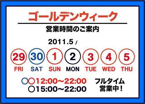 gwaichi2011.jpg