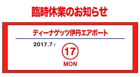 itami20177.jpg