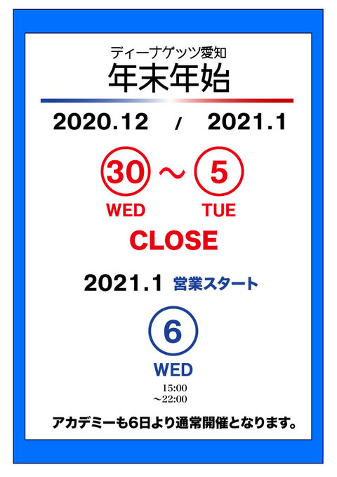 nenmatsunennshi2020.jpg