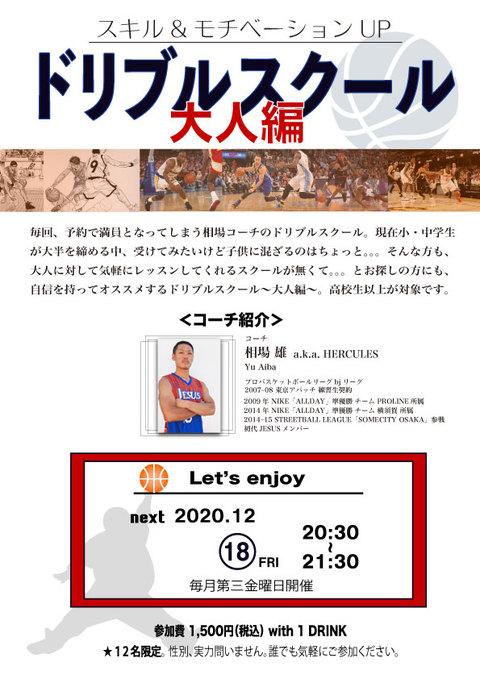 otonaaiba202012.jpg