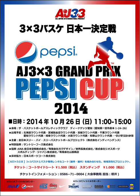 pepsicup2014po490s.jpg