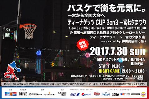 tanabata_poster2017blog.jpg