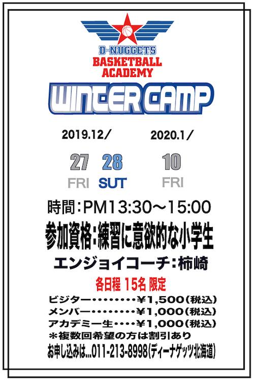 winter-camp-2019.jpg