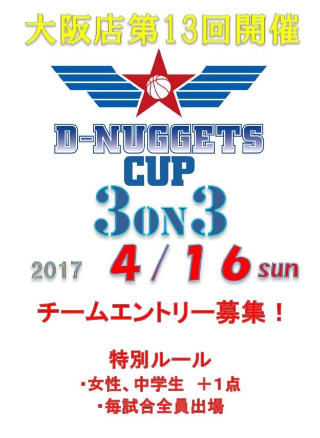 ディーナゲッツ大阪4月のディーナゲッツカップ