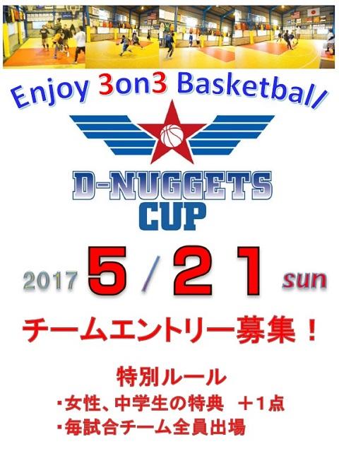 ディーナゲッツ大阪5月のディーナゲッツカップの告知