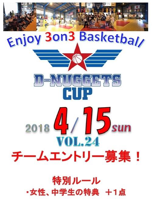 ディーナゲッツ大阪4月の大会イベント情報