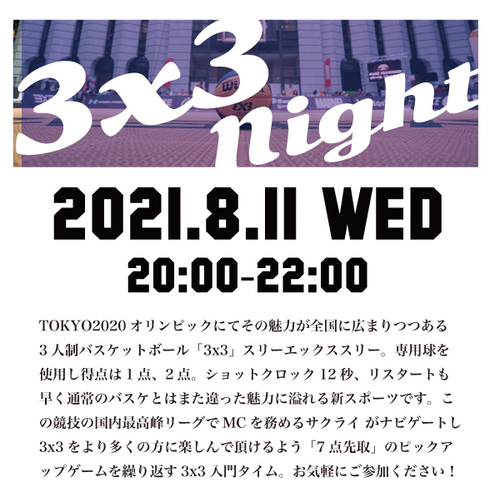 3x3night2021811.jpg