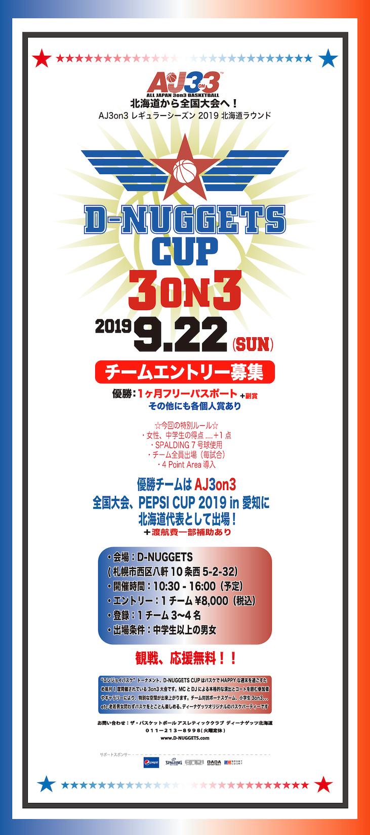 AJ3on3-HOKKAIDO-ROUND.jpg