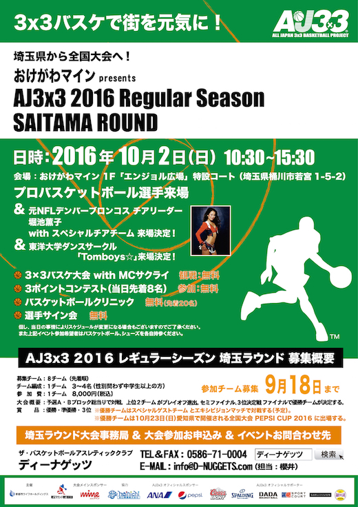 AJ3x3 埼玉ラウンド開催告知!