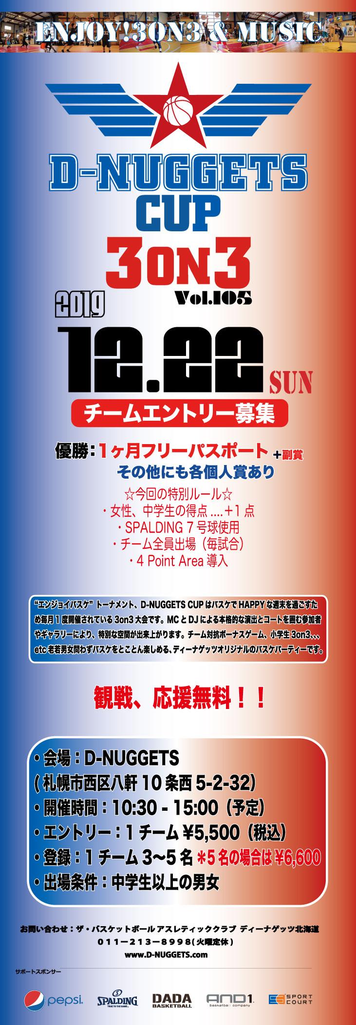 D-NUGGETS-CUP-HOKKAIDO-Vol.105.jpg